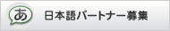 日本語パートナー募集