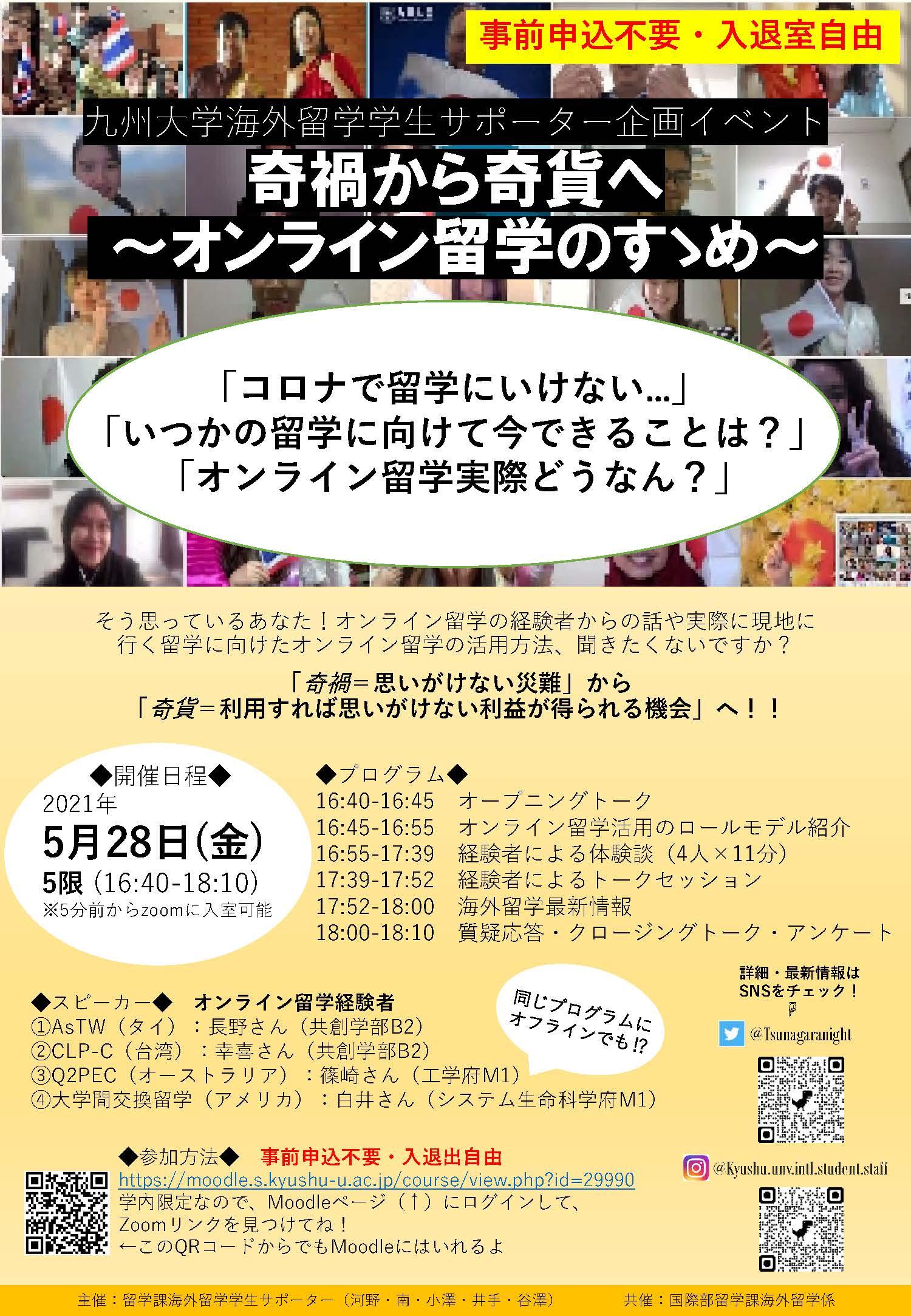 海外留学学生サポーター主催イベントポスター